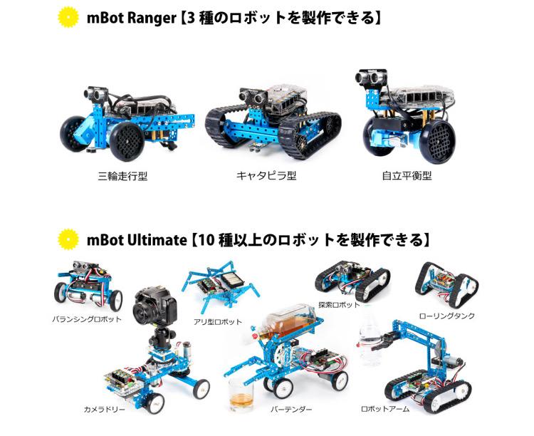 mBot RangerとmBot Ultimate2.0
